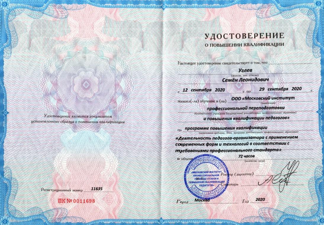 Удостоверение педагога-организатора