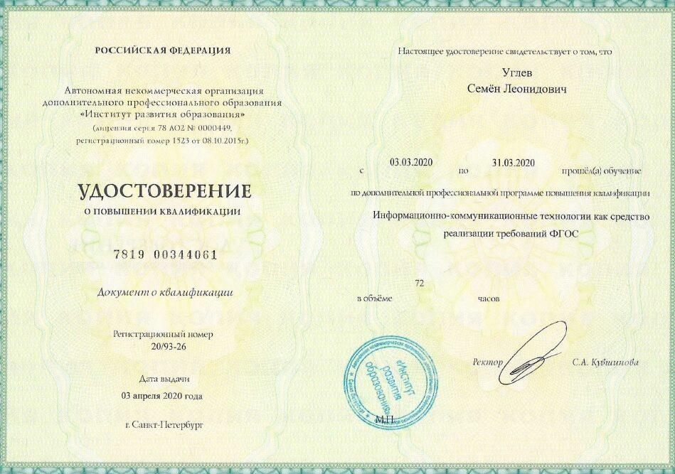 Удостоверение - Информационно-коммуникационные технологии ФГОС