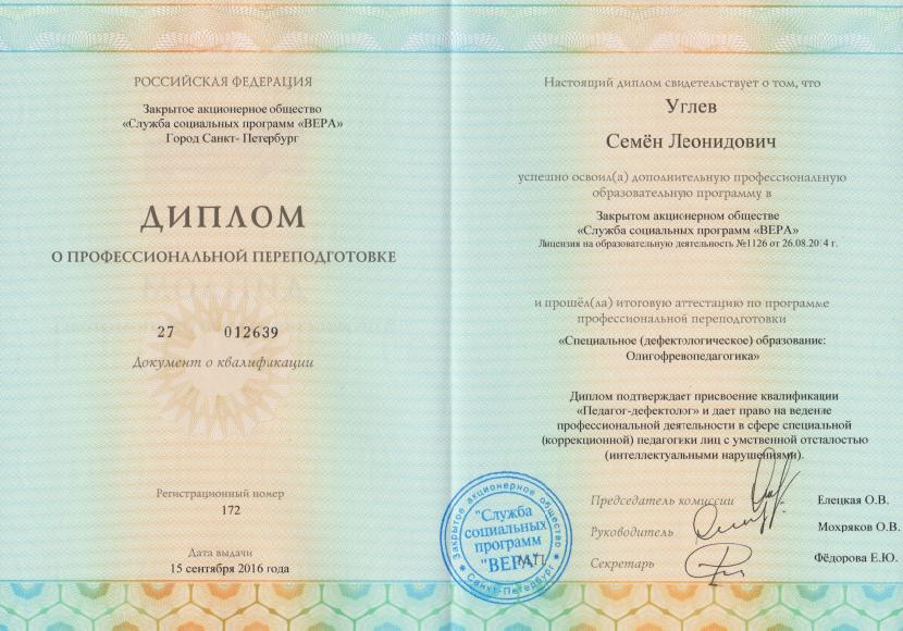 Диплом олигофренопедагога (специальное дефектологическое образование)