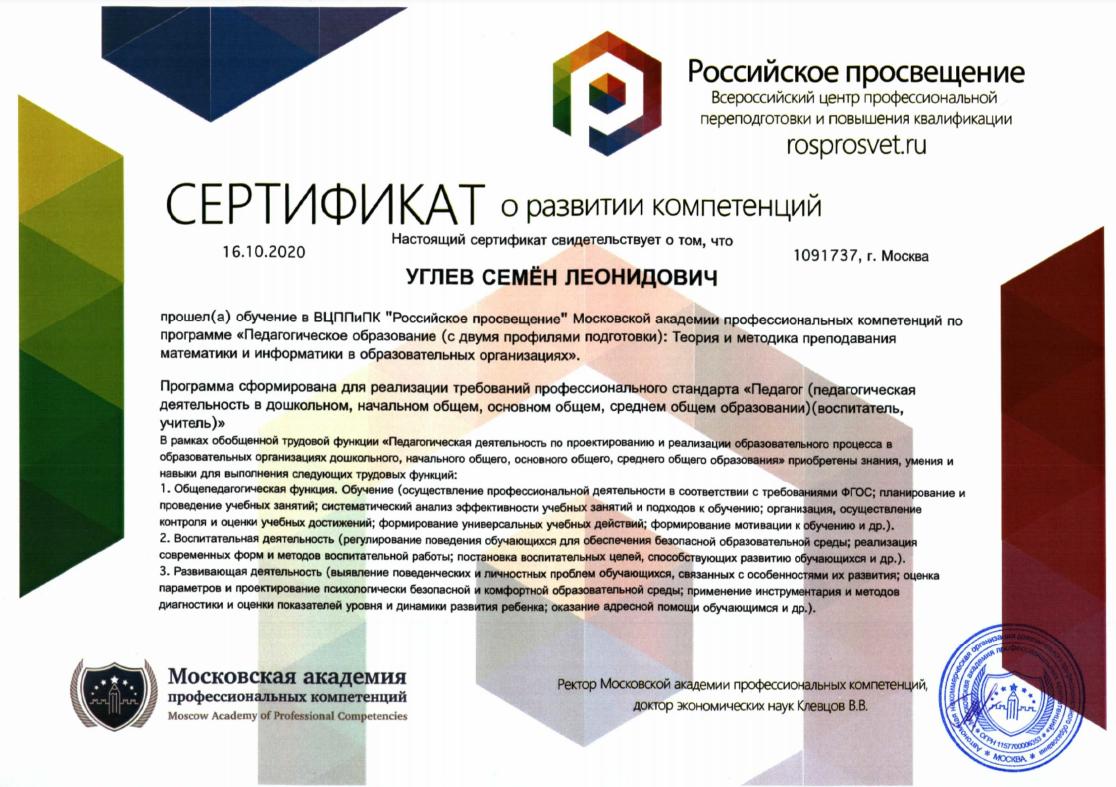 Сертификат о развитии компетенций
