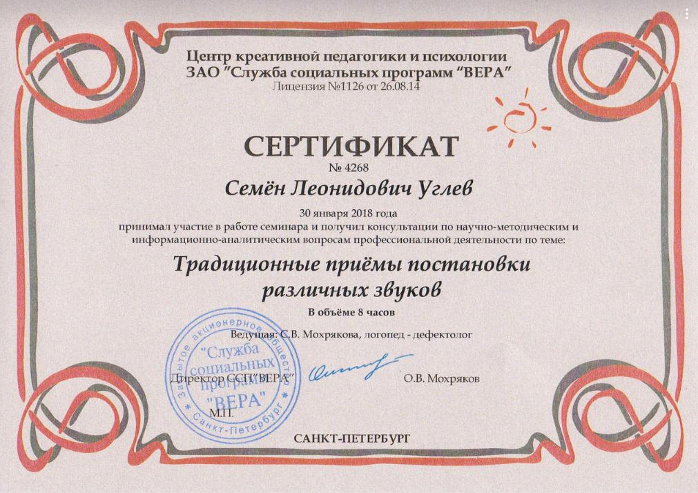 Сертификат-звуки
