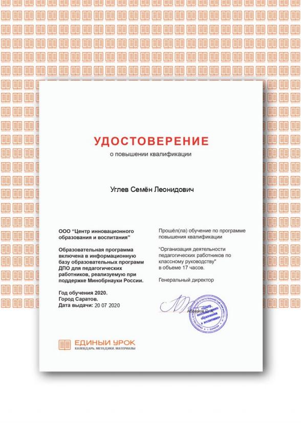 Удостоверение - Классное руководство