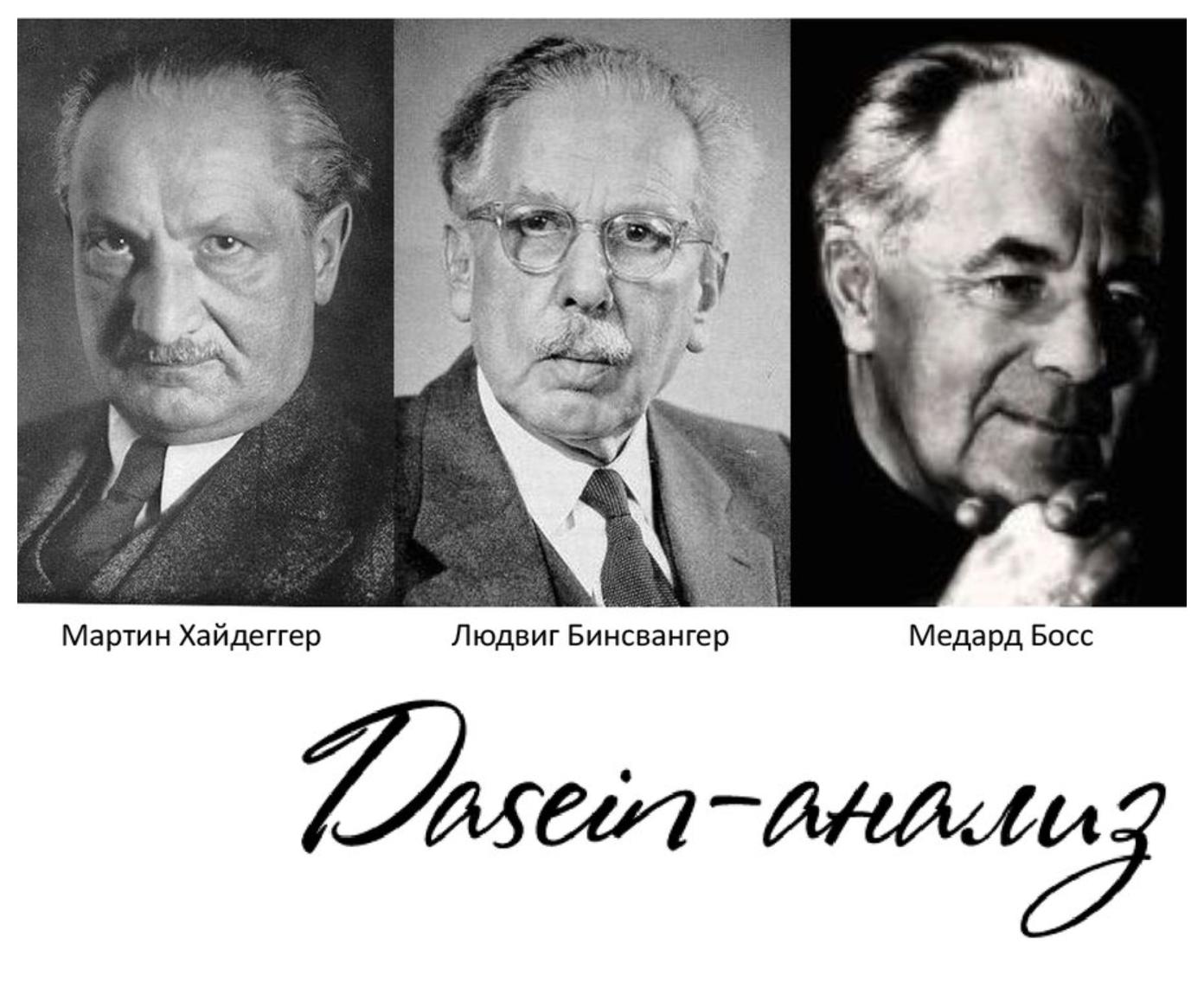 Dasein-анализ Л. Бинсвангера и М. Босса